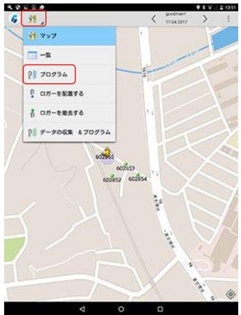 GPSでロガーの位置情報を取得可能