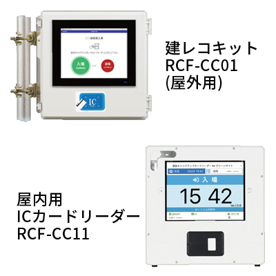 建レコキットRCF-CC01/屋内用ICカードリーダーRCF-CC11