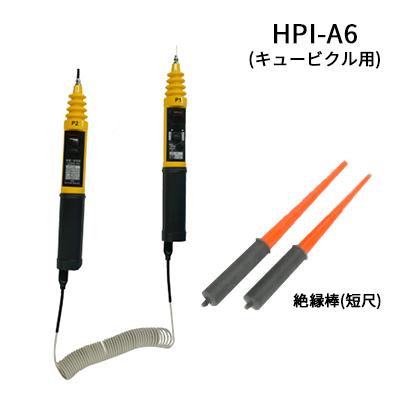 高圧用検電・検相器 HPI-A6/HPI-S6