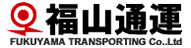 福山通運複数検索