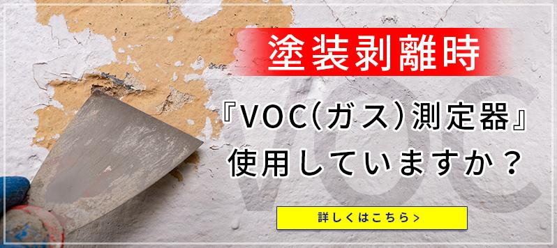 塗装剥離時『VOC(ガス)測定器』は使用していますか?