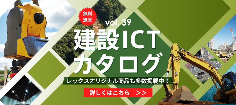 オリジナル商品多数掲載!建設ICTカタログが完成しました!