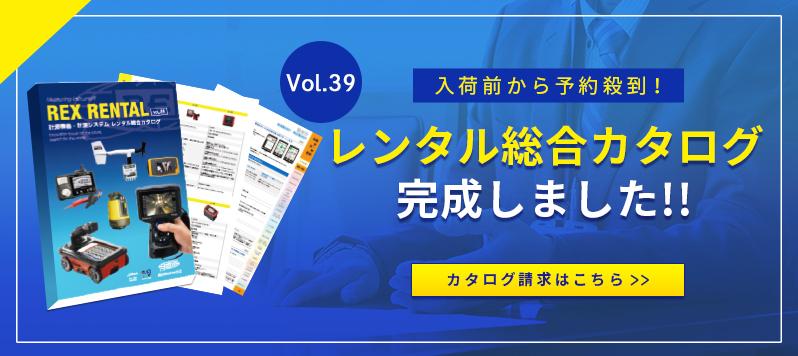 レックスのレンタル総合カタログVol.39 が完成しました!